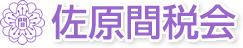 佐原間税会